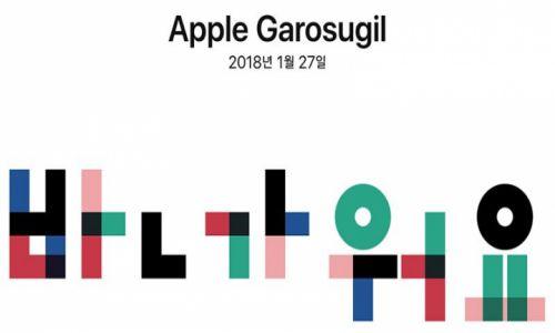 Apple chính thức khai trương Store đầu tiên tại Hàn Quốc